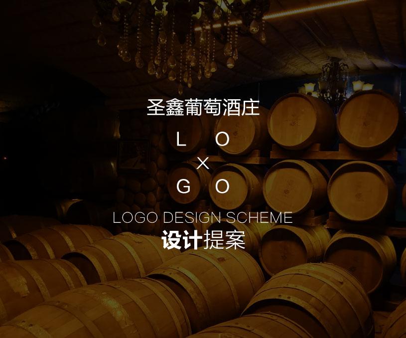 圣鑫葡萄酒庄VI设计